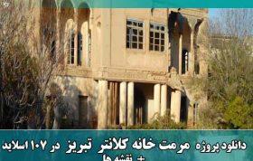 دانلود پروژه مرمت خانه کلانتر تبریز