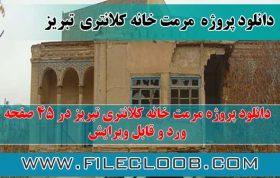 دانلود پروژه مرمت خانه کلانتری تبریز