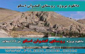 دانلود پروژه روستای کندوان / دانلود طرح هادی روستای کندوان