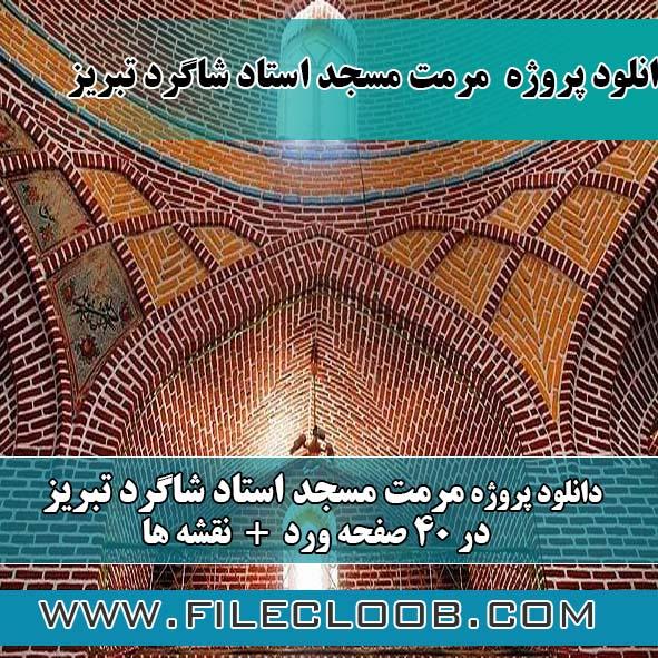 مرمت مسجد استاد شاگرد تبریز