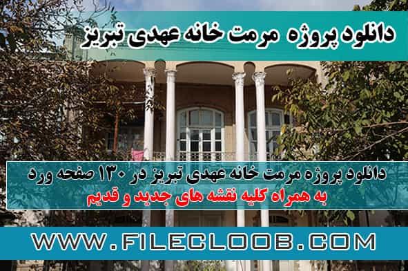 دانلود پروژه مرمت خانه عهدی تبریز