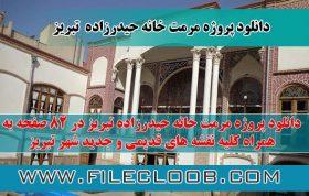 دانلود پروژه مرمت خانه حیدرزاده تبریز