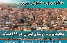 پروژه روستای لیقوان