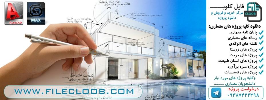 دانلود پروژه های معماری