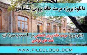 دانلود پروژه مرمت خانه پروین اعتصامی
