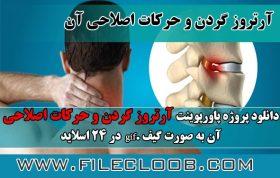 آرتروز گردن و حرکات اصلاحی آرتروز گردن